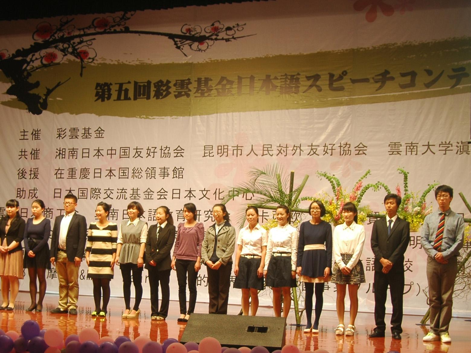 第五回彩雲基金日本語スピーチコンテスト