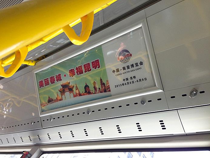 昆明地下鉄 南アジア博覧会広告